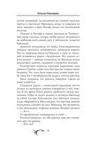 Матильда. Тайна Дома Романовых — фото, картинка — 3