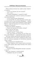 Матильда. Тайна Дома Романовых — фото, картинка — 4