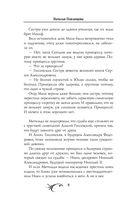 Матильда. Тайна Дома Романовых — фото, картинка — 5