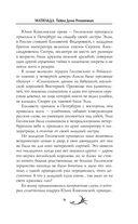 Матильда. Тайна Дома Романовых — фото, картинка — 6