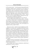 Матильда. Тайна Дома Романовых — фото, картинка — 7