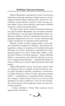 Матильда. Тайна Дома Романовых — фото, картинка — 8