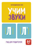 Логопедическое лото. Учим звуки Л, Ль — фото, картинка — 6