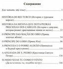 Португальские сказки — фото, картинка — 1