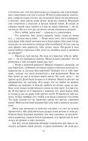 Дочь Монтесумы — фото, картинка — 12