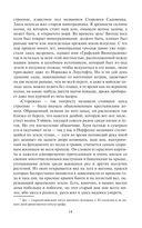 Дочь Монтесумы — фото, картинка — 14