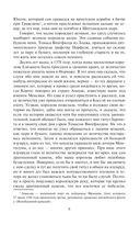 Дочь Монтесумы — фото, картинка — 6