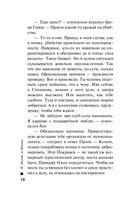 Смерть на взлетной полосе (м) — фото, картинка — 11