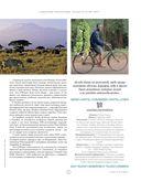 На велосипеде вокруг света. Самые эпичные маршруты — фото, картинка — 11