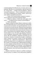 Медальон Великой княжны (м) — фото, картинка — 11