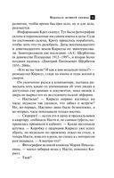 Медальон Великой княжны (м) — фото, картинка — 13