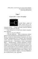 Медальон Великой княжны (м) — фото, картинка — 5