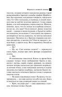 Медальон Великой княжны (м) — фото, картинка — 7