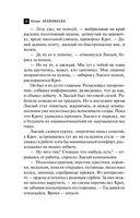 Медальон Великой княжны (м) — фото, картинка — 8