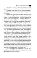 Медальон Великой княжны (м) — фото, картинка — 9