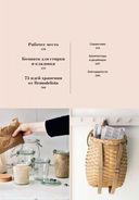 Remodelista. Уютный дом. Простые и стильные идеи организации пространства — фото, картинка — 3