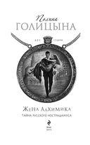 Жена алхимика. Тайна русского Нострадамуса — фото, картинка — 2