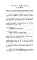 Жена алхимика. Тайна русского Нострадамуса — фото, картинка — 8