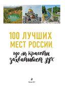100 лучших мест России, где от красоты захватывает дух — фото, картинка — 1