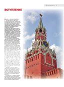100 лучших мест России, где от красоты захватывает дух — фото, картинка — 3