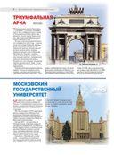 100 лучших мест России, где от красоты захватывает дух — фото, картинка — 8