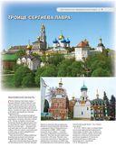 100 лучших мест России, где от красоты захватывает дух — фото, картинка — 9