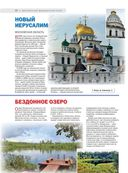 100 лучших мест России, где от красоты захватывает дух — фото, картинка — 10