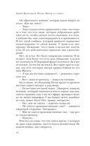 Путин. Прораб на галерах — фото, картинка — 11
