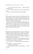Путин. Прораб на галерах — фото, картинка — 13