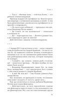 Путин. Прораб на галерах — фото, картинка — 14