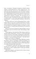 Путин. Прораб на галерах — фото, картинка — 8