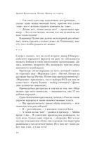 Путин. Прораб на галерах — фото, картинка — 9