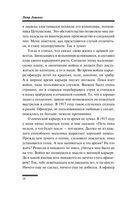 Петр Лещенко. Исповедь от первого лица — фото, картинка — 14