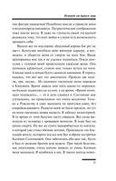 Петр Лещенко. Исповедь от первого лица — фото, картинка — 15