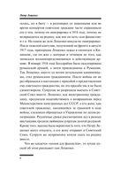 Петр Лещенко. Исповедь от первого лица — фото, картинка — 6
