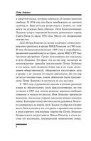 Петр Лещенко. Исповедь от первого лица — фото, картинка — 8