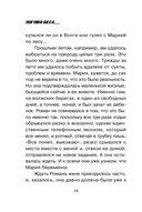Логово беса (м) — фото, картинка — 13
