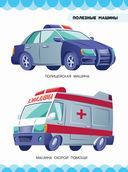 Полезные машины — фото, картинка — 2