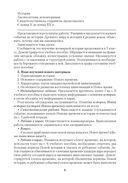 Всемирная история Нового времени. ХVІ-ХVІІІ вв. План-конспект уроков. 7 класс — фото, картинка — 4