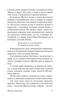 Москва и москвичи — фото, картинка — 13