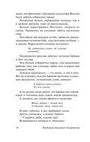 Москва и москвичи — фото, картинка — 14