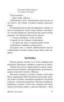 Москва и москвичи — фото, картинка — 15