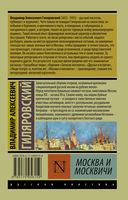 Москва и москвичи — фото, картинка — 16