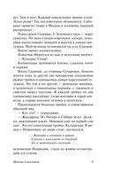 Москва и москвичи — фото, картинка — 9