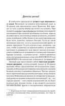 30 уроков итальянского языка — фото, картинка — 3