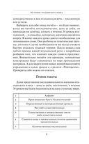 30 уроков итальянского языка — фото, картинка — 4