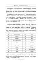 30 уроков итальянского языка — фото, картинка — 8