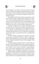 Кровь Рюрика — фото, картинка — 11