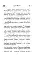 Кровь Рюрика — фото, картинка — 10