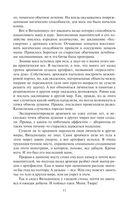 Ловушка архимага — фото, картинка — 11
